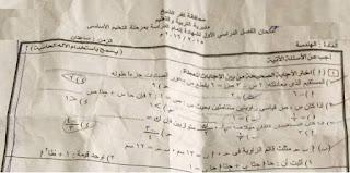 ورقة امتحان الهندسة للصف الثالث الاعدادى محافظة كفر الشيخ الترم الاول 2017