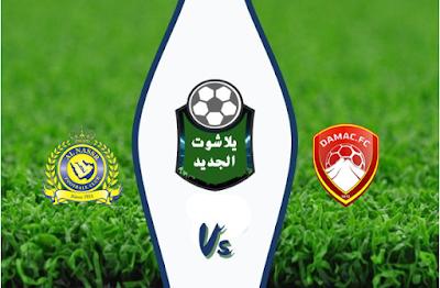 نتيجة مباراة النصر وضمك اليوم بتاريخ 12/24/2019 كأس خادم الحرمين الشريفين