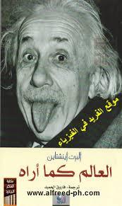 اينشتاين العالم كما أراه بي دي إف ، كتب البرت اينشتاين