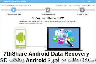 7thShare Android Data Recovery 2.6.8.8 استعادة الملفات من أجهزة Android وبطاقات SD
