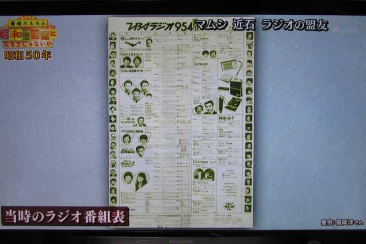 テレビ 番組 表 福岡