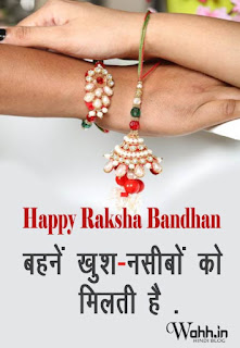 Raksha-Bandhan-Status-Quotes-Wishes