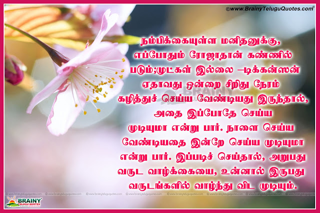 nice tamil inspirational thoughts and images
