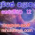 රාහු කාලය   ලග්න පලාපල 2019   Rahu Kalaya 2019  2019-11-12
