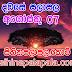 Ada dawase lagna palapala 2019-08-07 | ලග්න පලාපල