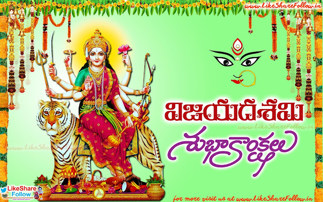 Vijayadashami 2017 Telugu Greetings wishes free downloads