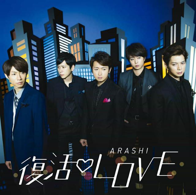 Arashi嵐 2016年首張全新單曲《復活LOVE》預購 哪裡買