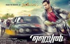 Style 2016 Malayalam Movie Watch Online