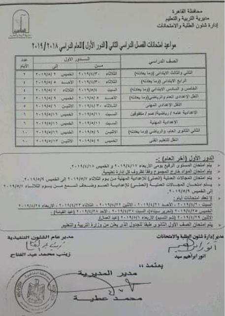 بالصور جدول مواعيد امتحانات محافظة القاهره 2019 اخر العام