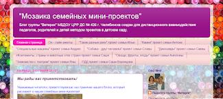 """Проект """"Мозаика семейных мини-проектов"""""""