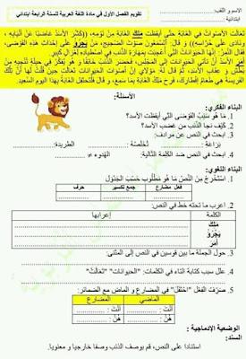 تقويم الفصل الاول مادة اللغة العربية السنة الرابعة ابتدائي الجيل الثاني