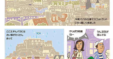 Alice in Edinburgh( Japanese) 2013 - 18 pages