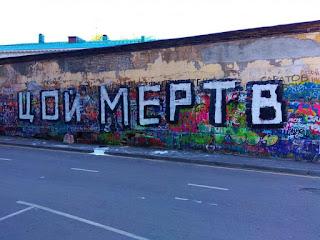 Вандализм. Стена памяти Виктора Цоя