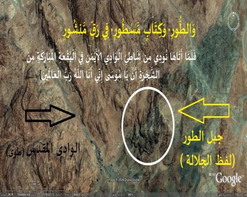 Tajareb علاقة مثلت برمودا بجبل الطور من القران للدكتور زغلول النجار