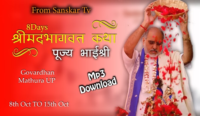Shrimad Bhagwat Katha [Download] PP Bhai Shri