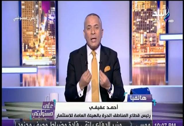 برنامج على مسئوليتى 30-1-2018 أحمد موسىى حلقة كاملة