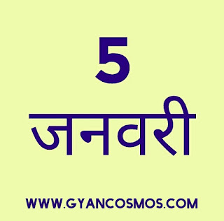 5 जनवरी का इतिहास 5 January History in Hindi