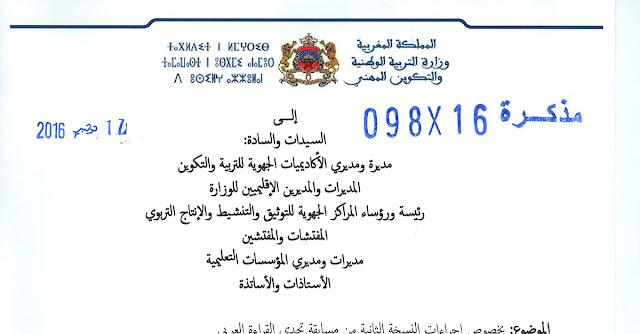 مذكرة رقم 098-16 بخصوص إجراءات النسخة الثانية من مسابقة تحدي القراءة العربي