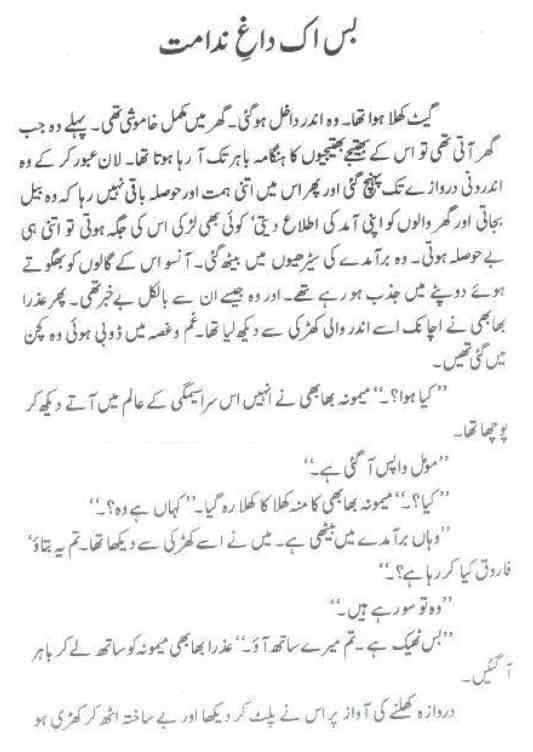Romantic Urdu Novels
