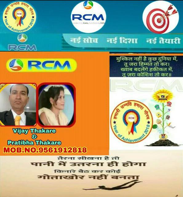 T.C. Chhabra ji's thoughts-RCM