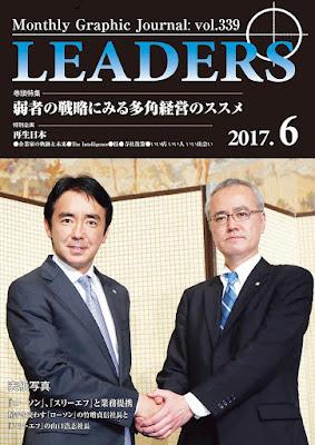 月刊 リーダーズ(LEADERS) 2017-06月号 raw zip dl