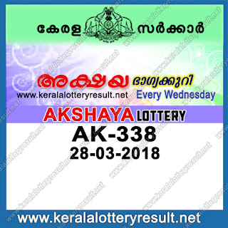 kerala lottery 28/3/2018, kerala lottery result 28.3.2018, kerala lottery results 28-03-2018, akshaya lottery AK 338 results 28-03-2018, akshaya lottery AK 338, live akshaya lottery AK-338, akshaya lottery, kerala lottery today result akshaya, akshaya lottery (AK-338) 28/03/2018, AK 338, AK 338, akshaya lottery AK338, akshaya lottery 28.3.2018, kerala lottery 28.3.2018, kerala lottery result 28-3-2018, kerala lottery result 28-3-2018, kerala lottery result akshaya, akshaya lottery result today, akshaya lottery AK 338, www.keralalotteryresult.net/2018/03/28 AK-338-live-akshaya-lottery-result-today-kerala-lottery-results, keralagovernment, result, gov.in, picture, image, images, pics, pictures kerala lottery, kl result, yesterday lottery results, lotteries results, keralalotteries, kerala lottery, keralalotteryresult, kerala lottery result, kerala lottery result live, kerala lottery today, kerala lottery result today, kerala lottery results today, today kerala lottery result, akshaya lottery results, kerala lottery result today akshaya, akshaya lottery result, kerala lottery result akshaya today, kerala lottery akshaya today result, akshaya kerala lottery result, today akshaya lottery result, akshaya lottery today result, akshaya lottery results today, today kerala lottery result akshaya, kerala lottery results today akshaya, akshaya lottery today, today lottery result akshaya, akshaya lottery result today, kerala lottery result live, kerala lottery bumper result, kerala lottery result yesterday, kerala lottery result today, kerala online lottery results, kerala lottery draw, kerala lottery results, kerala state lottery today, kerala lottare, kerala lottery result, lottery today, kerala lottery today draw result, kerala lottery online purchase, kerala lottery online buy, buy kerala lottery online