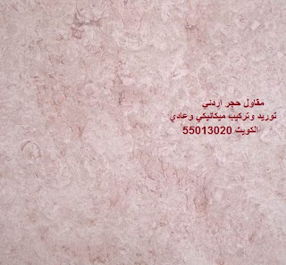 مقاول تركيب حجر واجهات خارجية في الكويت