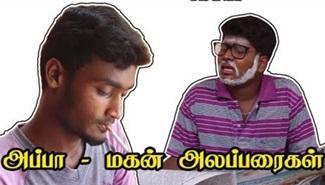 Dad vs Son Alapparaikal
