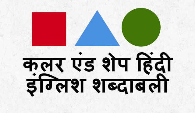 Colours and Shapes Meaning in Hindi - शेप एंड कलर मीनिंग इन हिंदी