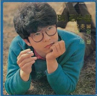 김수철 - 젊은 그대 (1984年)
