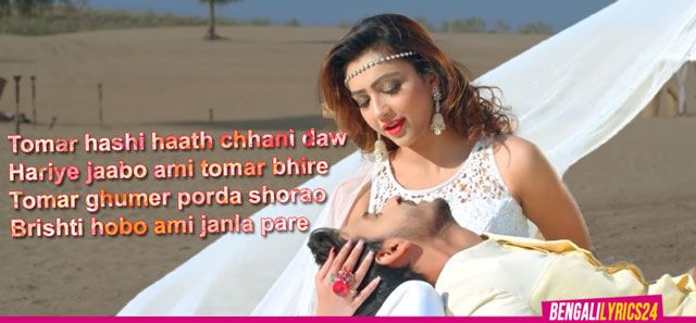 Bhalo Laage Tomake Lyrics - Tomar Hashi Haath Chhani Daw Hariye Jaabo Ami Tomar Bhire