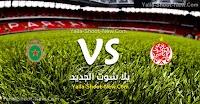 مباراة الوداد الرياضي والجيش الملكي اليوم الخميس 05-09-2019 في كأس العرش المغربي