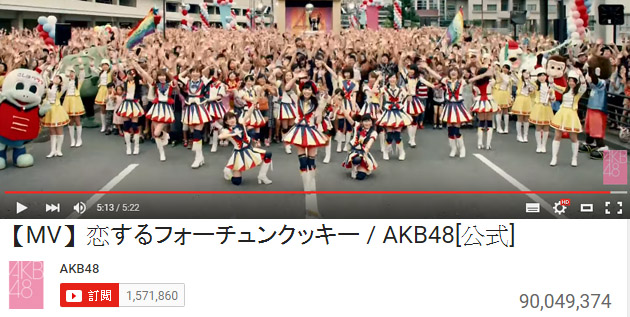 http://akb48-daily.blogspot.hk/2016/02/koi-suru-fortune-cookie-youtube-view.html