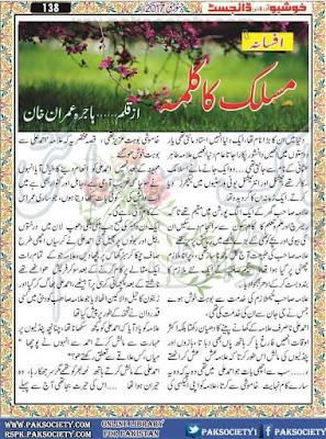 Maslik ka kalma novel by Hajira Imran Khan pdf