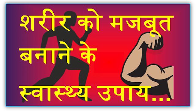शरीर को मजबूत बनाने के स्वास्थ्य उपाय : Health measures to strengthen the body