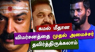 CM could have avoided comments against Kamal says Vishal