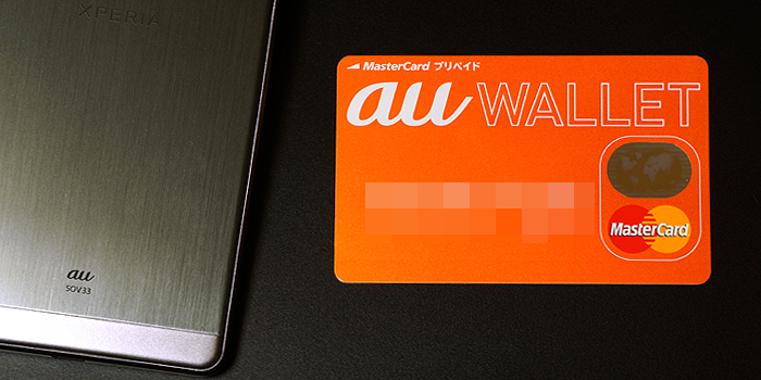 au版XPERIA X Performance(SOV33)予約キャンペーンのキャッシュバック5000円はau WALLETプリペイドカードが必要