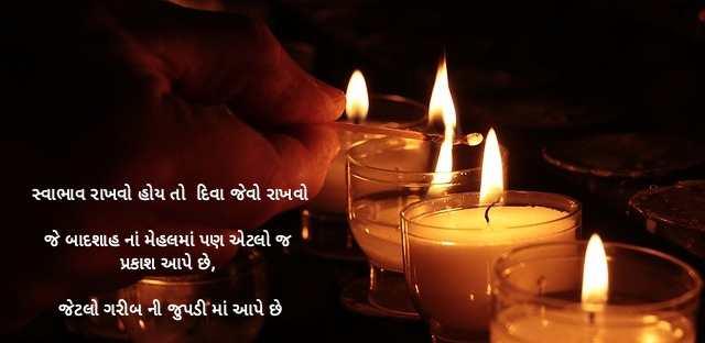Inspirational Quotes In Gujrati गुजराती मां सुविचार