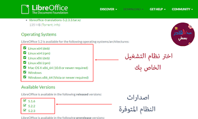 شرح احميل libre office
