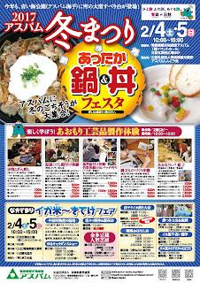 Aspam Winter Festival 2017 flyer front 平成29年アスパム冬まつり チラシ表  青森市 Fuyu Matsuri Aomori City