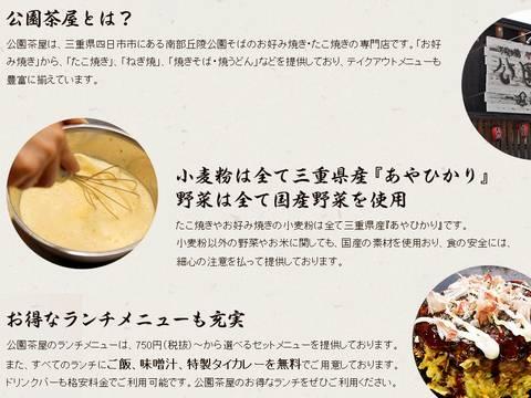 HP情報 公園茶屋(こうえんちゃや)