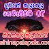 Lagna Palapala Ada Dawase  | ලග්න පලාපල | Sathiye Lagna Palapala 2019 | 2019-11-07