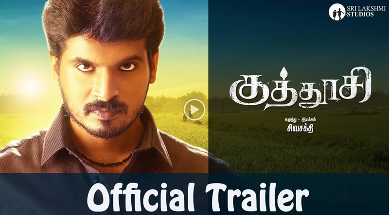 Kuthoosi Official Trailer [Tamil]