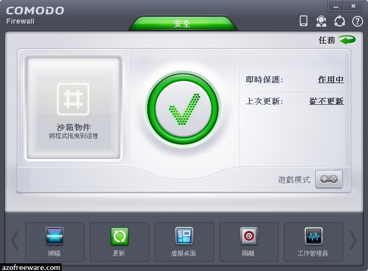 Comodo Firewall 11.0.0.6710 中文版 - 免費防火牆軟體 - 阿榮福利味 - 免費軟體下載