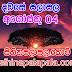 Lagna Palapala Ada Dawase  | ලග්න පලාපල | Sathiye Lagna Palapala 2020 | 2020-08-04
