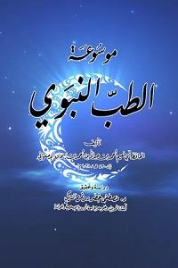 موسوعة الطب النبوي - أحمد بن عبد الله الإصفهاني