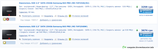 Накопитель SSD SATA Samsung