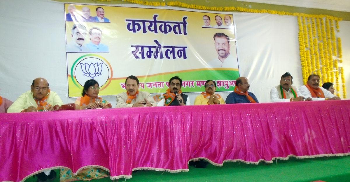Jhabua News-भाजपा के प्रभारियों एवं विस्तारकों की बैठक में प्रदेशा ध्यक्ष ने दिया मार्गदर्शन