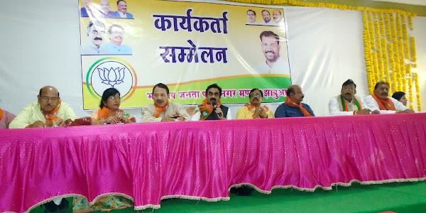भाजपा के प्रभारियों एवं विस्तारकों की बैठक में प्रदेशाध्यक्ष ने दिया मार्गदर्शन
