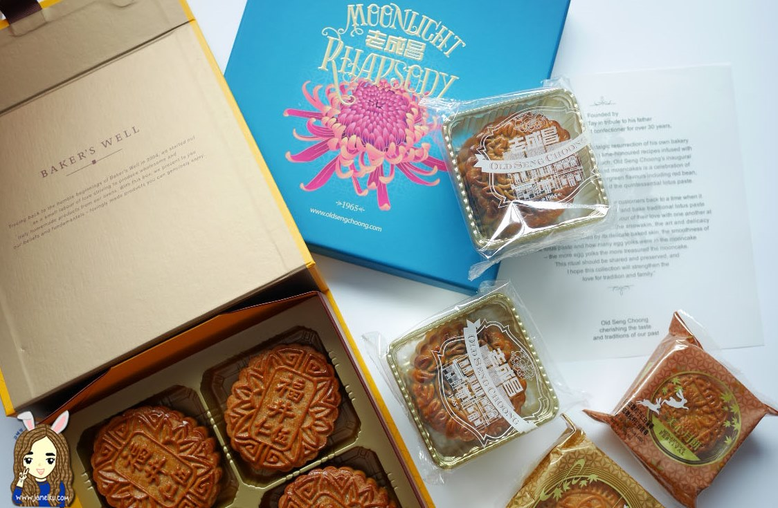 Singapore Mooncakes 2016: Have you bought yours yet?